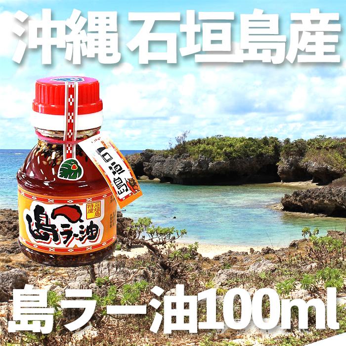 冲绳石垣岛,100 毫升材料是建造从石垣岛粘辣油。 吃辣油制作 ! 航运将被接受 !在遗嘱中的 8 枚。