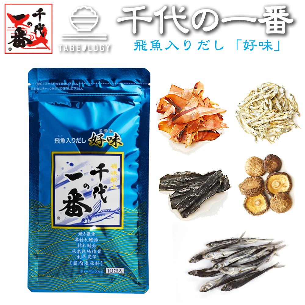 【正規品】千代の一番 飛魚入りだし「好味 」10包入(8.0g×10包)【あご】
