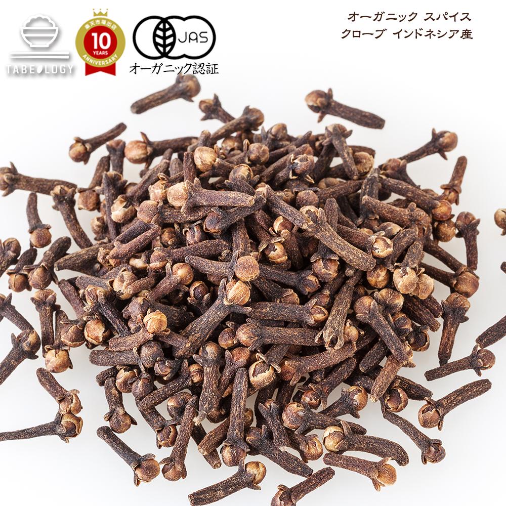 【有機JAS】 オーガニック クローブ 1kg インドネシア産【送料無料】