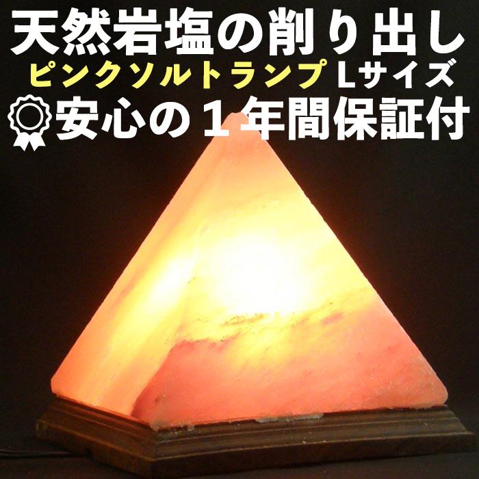 ★ 便宜 ! 粉红色的盐灯金字塔形状