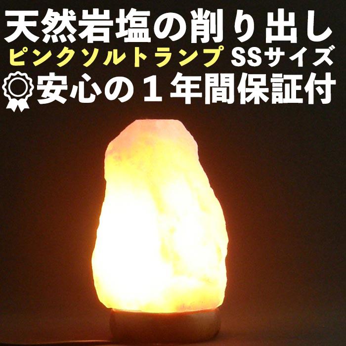 粉紅鹽電燈