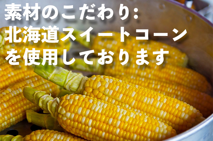 For four meals of potage soup with four bags of additive-free corn potage  which made with a sweet corn from Monbetsu, Hokkaido (powder) (chemical