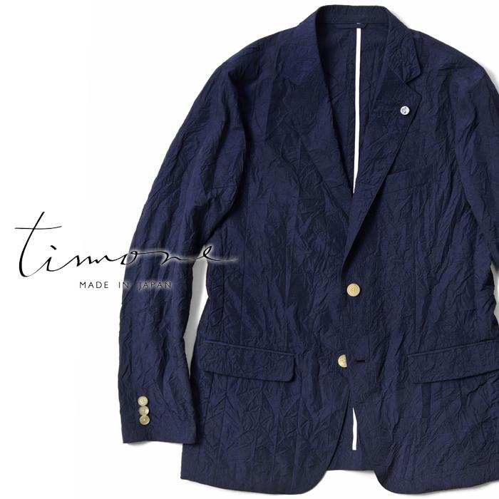 ティモーネ TIMONE シワ加工 ジャケット ナイロン TM0805120 ネイビー パッカブル