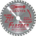 エビ印 LOBSTER ロブテックス チップソー ゼットフラッシャー鉄 ステンレス兼用 307×25.4 売れ筋ランキング 高い素材