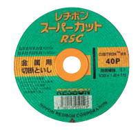 RESIBON(レヂボン) 切断砥石 スーパーカットRSC 405mm #30 10枚入