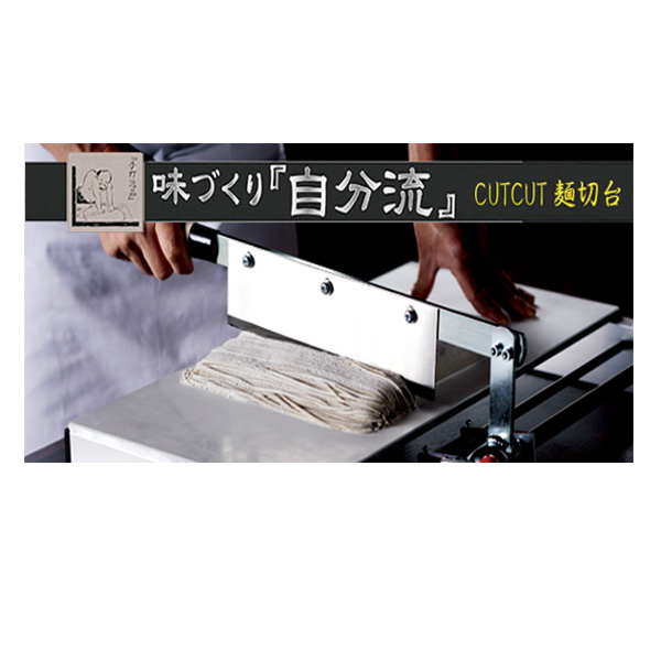 CutCut麺切り台 445mm×365mm