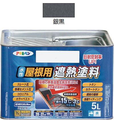 アサヒペン 水性屋根用遮熱塗料 5L 銀黒