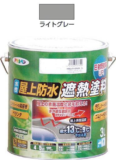 アサヒペン 水性屋上防水遮熱塗料 3L ライトグレー