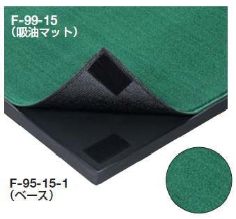 コンドル 吸油マット用ベース 900×1500mm