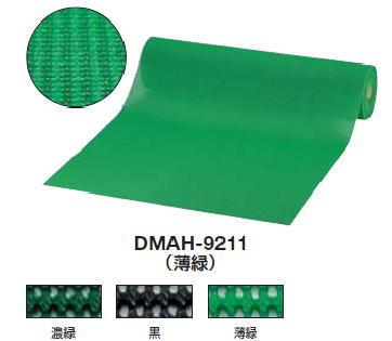 トーワ ロールマット ダイヤマットAH 920mm×10m 濃緑