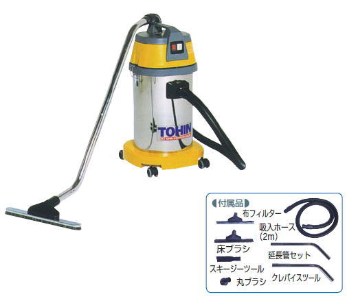 東浜商事 業務用掃除機ハイパワークリーナー 乾湿両用 AS-27