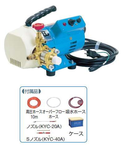 キョーワ 高圧洗浄機冷水タイプ洗浄機(ポータブル型)KYC-20A