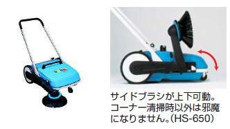 静岡精機 床洗浄機 HA-650 床洗浄機 静岡精機 手押スイーパー