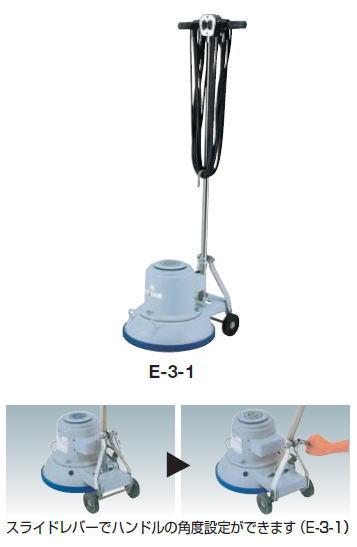コンドル 床洗浄機 ポリッシャー E-3-1