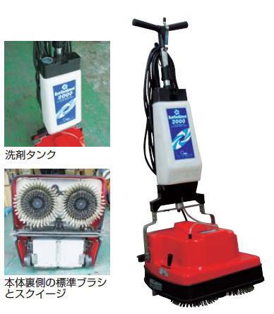 シーメル 床洗浄機 小型床面洗浄機 ターボラバ2000 TL2000
