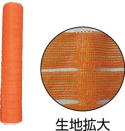 ユタカ(Yutaka) フェンスネット オレンジ 幅1m×50m巻