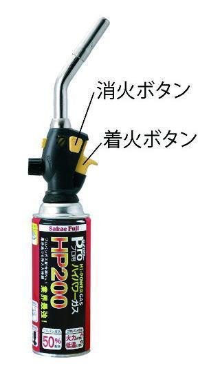 サカエ富士 スパークエース ねじ込み式 タテ型手元操作タイプ