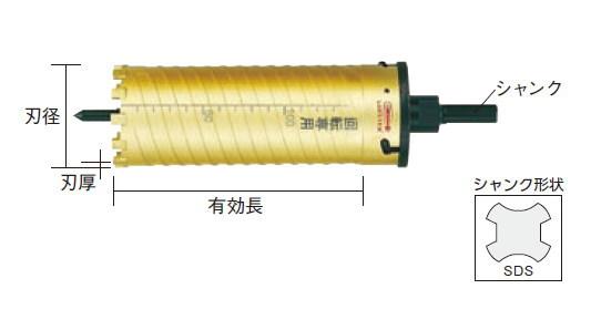 LOBSTER(ロブテックス)ダイヤモンドコアドリル (乾式・SDSシャンク) 刃径:75mm、有効長:150mm 刃厚:3.5、シャンク:SDS