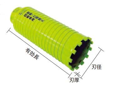 ミヤナガ 替刃式 ブロック用ドライモンドコアドリル用替刃 刃径:120、効長:150mm、刃厚:3.8mm