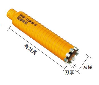 ミヤナガ 替刃式 ドライモンドコアドリル用替刃 刃径:65mm、有効長:150mm 刃厚:3.8mm