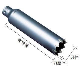 ミヤナガ 替刃式 振動用コアドリル-Sコア用替刃 刃径:110mm、有効長:130mm 刃厚:2.5mm