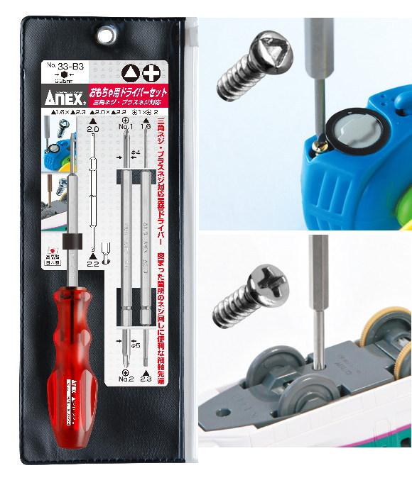 ANEX 日本産 兼古製作所 セールSALE%OFF おもちゃ用ドライバーセット33-B3