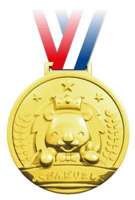 運動会 競技 演技 格安 小道具 ピース ☆国内最安値に挑戦☆ イベントにメール便は2個まで ライオン ゴールド3Dビックメダル
