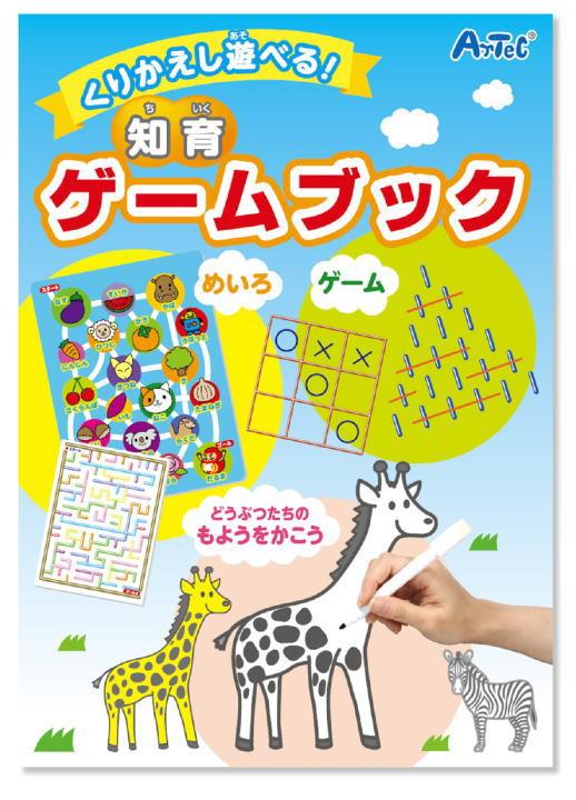 新品■送料無料■ くりかえし遊べる 知育ゲームブック 新作販売