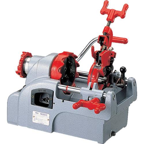 REX(レッキス工業) パイプマシン(切削ねじ加工機) NS25A3-SUS ネジ切能力:8A~25A ステンレス管仕様