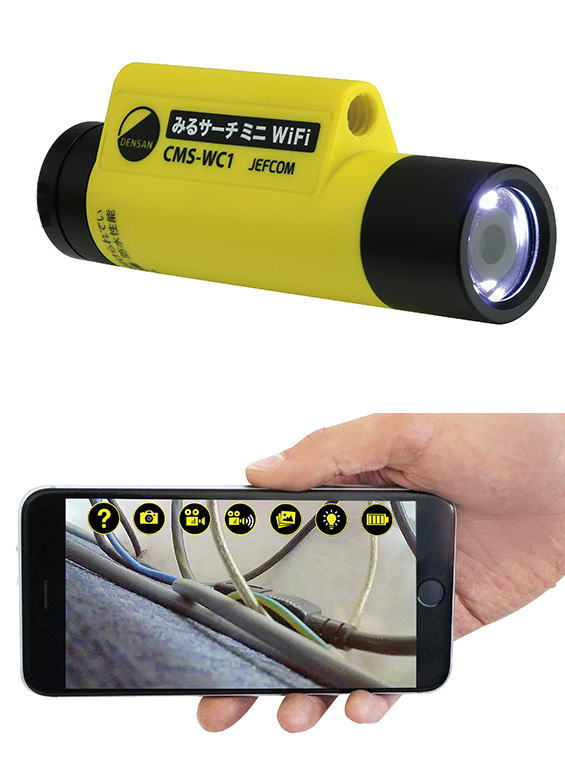 DENSANスマホで見る!WiFiカメラ CMS-WC1