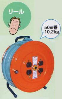TRUSCO(トラスコ)コードリール50m(単相100V)(VCTソフトケーブル仕様)