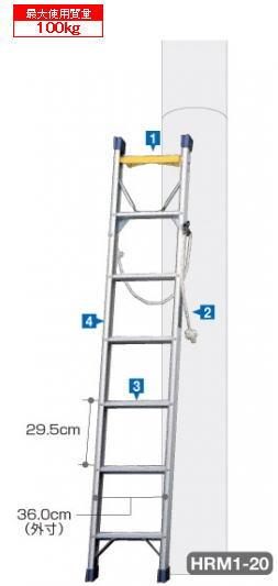 ハセガワ電柱昇降はしご電気工事・電設作業用HRM1-18