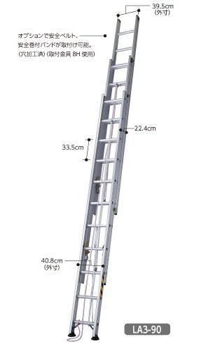 予約販売 ハセガワ3連はしご LA3-100:工具のお店 モンジュSHOP-DIY・工具