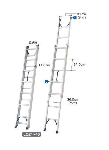ハセガワ2連はしご 手上げ式LQ2-40