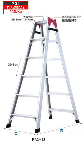ハセガワはしご兼用脚立RAX2.0-21