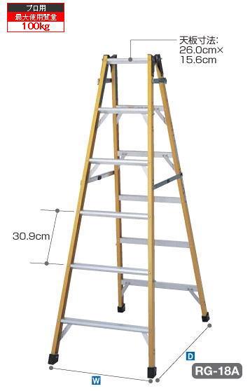 ハセガワはしご兼用脚立電気工事・電設作業用RG-09A