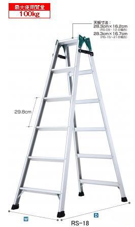 ハセガワはしご兼用脚立RS2.0-21