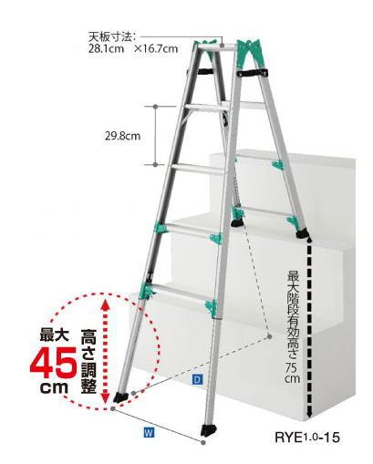 ハセガワ階段用脚立(脚部伸縮式)RYE1.0-18