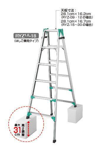 ハセガワはしご兼用脚立(脚部伸縮式)RYZ1.0-15