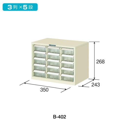 HOZANパーツキャビネット3列×5段B-402