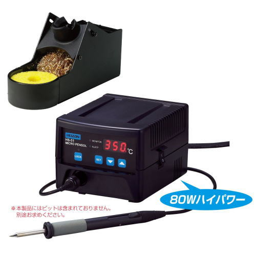 HOZAN温調式ハンダゴテ HS-51