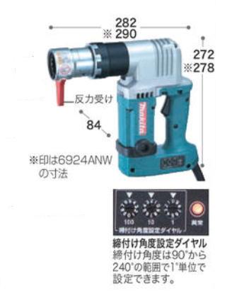 マキタ回転角レンチ6924ANW 100V/200V