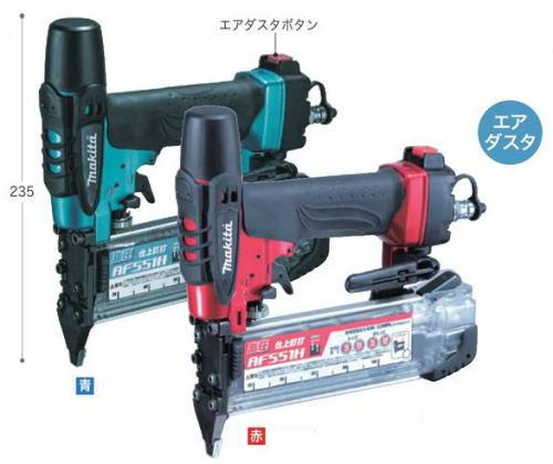 マキタ55mm 高圧仕上釘打 AF551H