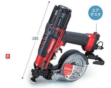マキタ32mm 高圧エアビス打ち機AR320HR