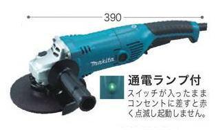 マキタ電子ディスクグラインダ 150mm GA6021C
