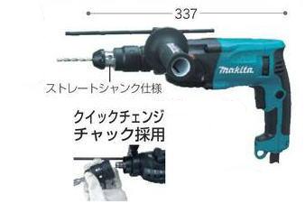 マキタハンマドリルHR1831FT