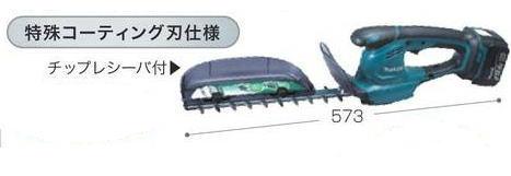 マキタ充電式ミニ生垣バリカン14.4Vリチウムイオン3.0Ah特殊コーティング刃仕様刈込幅 260mm MUH262DRF