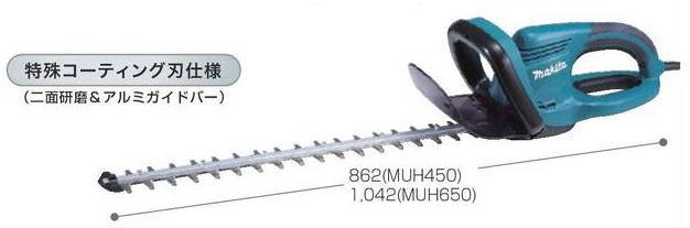 マキタ生垣バリカン特殊コーティング刃仕様刈込幅 450mmMUH450
