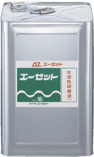 AZ(エーゼット) 水溶性研磨液 18L