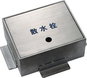 カクダイ 散水栓ボックス 180×225×100高さ